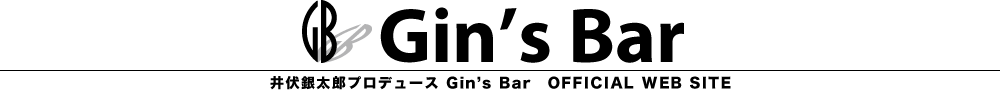 Gin's Bar  〜井伏銀太郎プロデュース Gin's Bar Offical web site〜